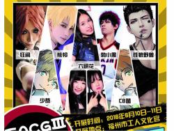 福州FACGIII来袭! 动漫游戏文化节欢乐祭终宣开启!