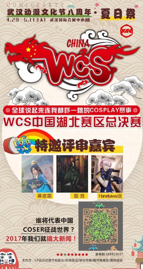武汉动漫节八周年·夏日祭