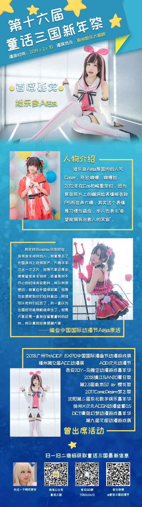 第16届童话三国新年祭 漫展 第2张