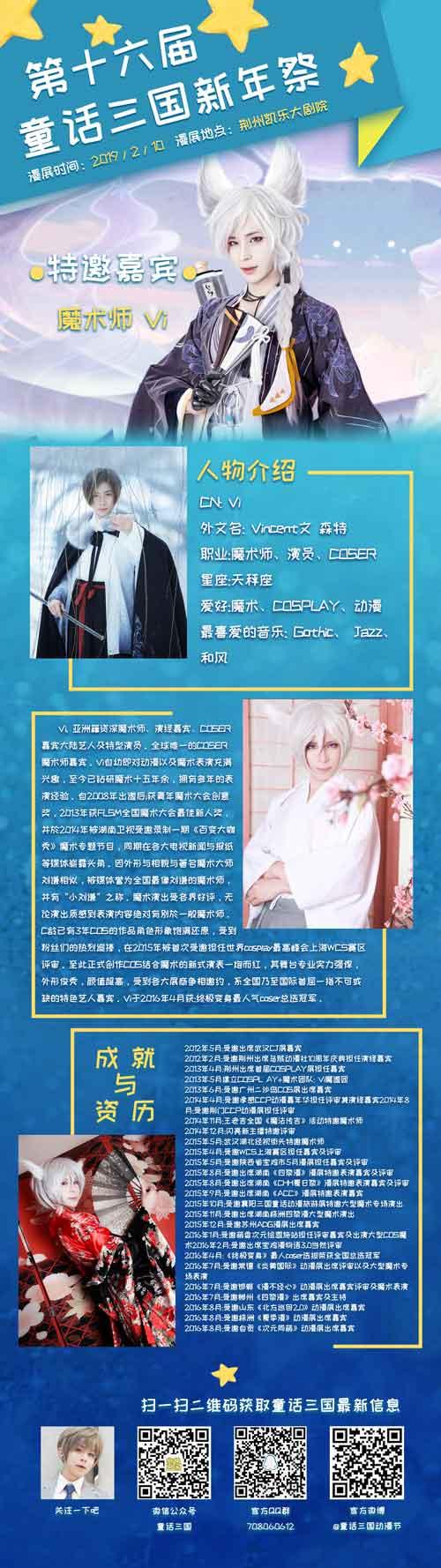 第16届童话三国新年祭