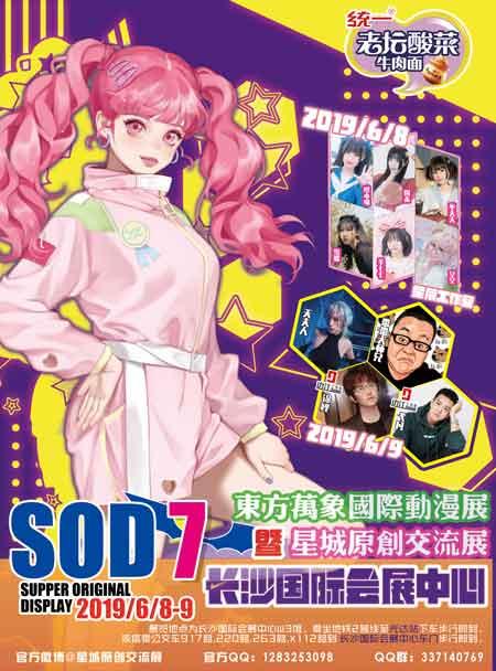 sod端午海报【42x57】.jpg