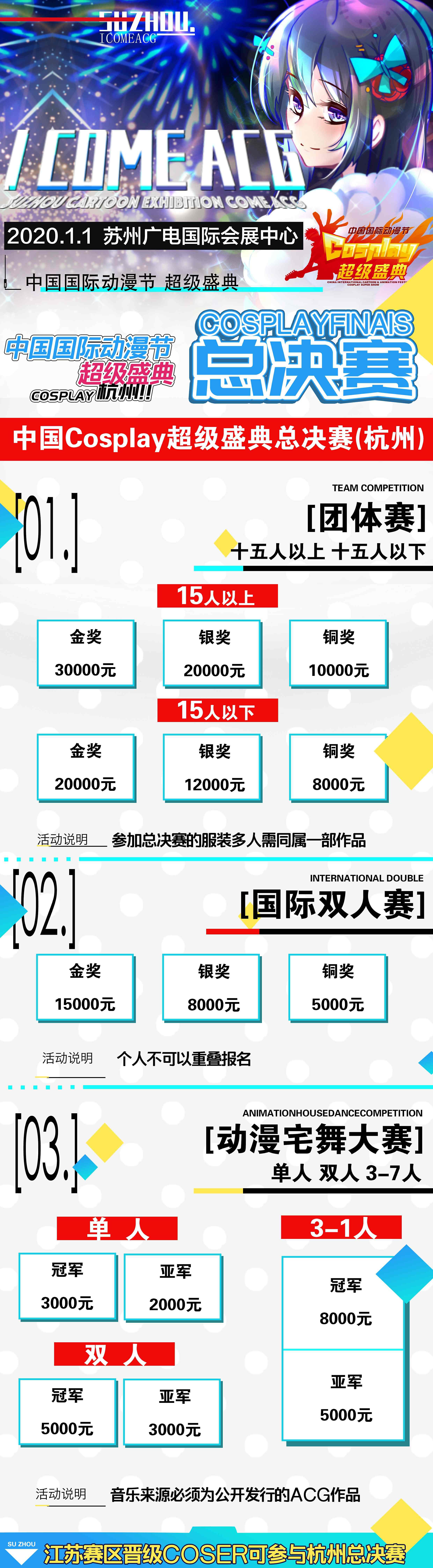 总决赛_爱奇艺.10.jpg