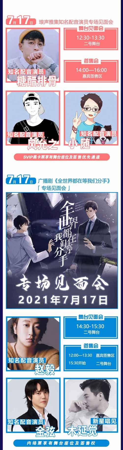 暑假嗨玩第四届IJOYxCGF北京大型二次元狂欢节