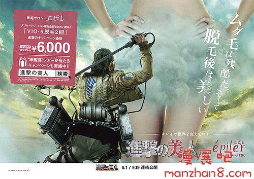 让调查兵团帮你刮阴毛,进击的巨人真人版与日本美容品牌联动