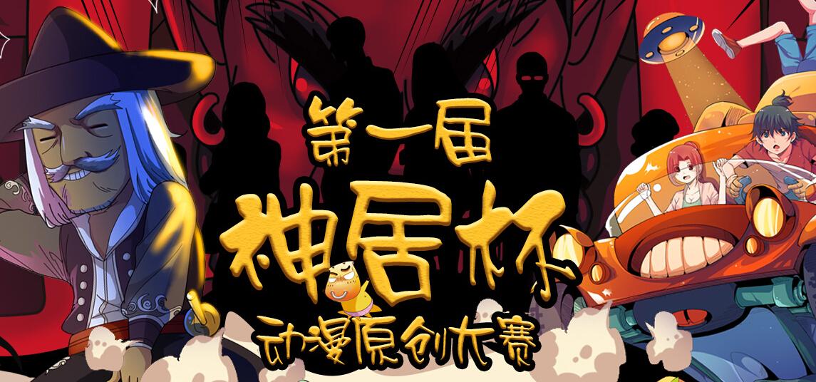 """第一届""""神居杯""""动漫原创大赛启动!"""