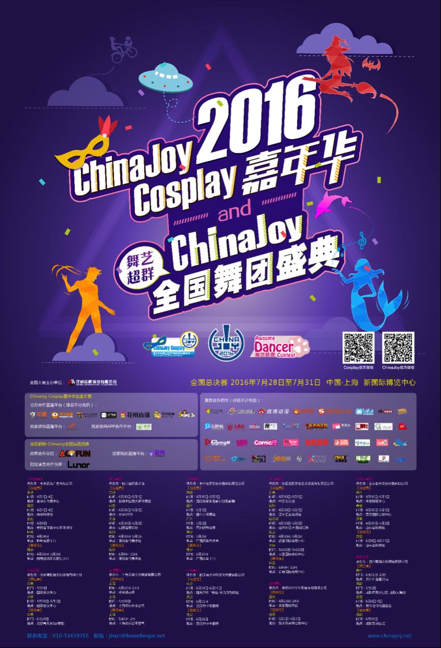 2016ChinaJoy Cosplay嘉年华全国大赛 & 舞艺超群