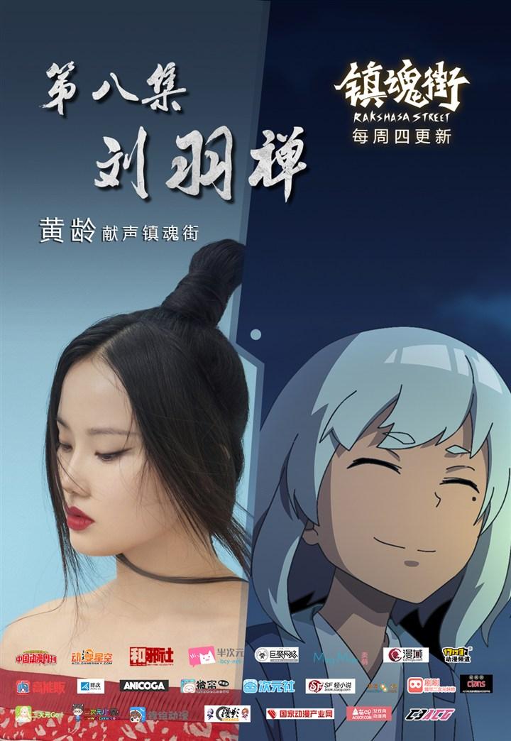 《镇魂街》第八集 刘羽禅登场!
