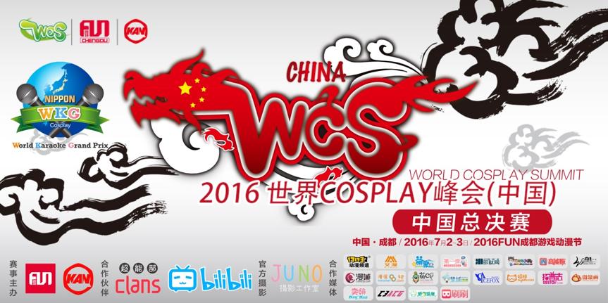 梦想盛宴!2016年WCS中国总决赛辉煌落幕