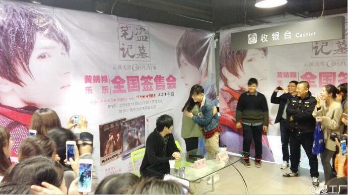 黄靖翔、乐乐《盗墓笔记cosplay集》全国签售人气