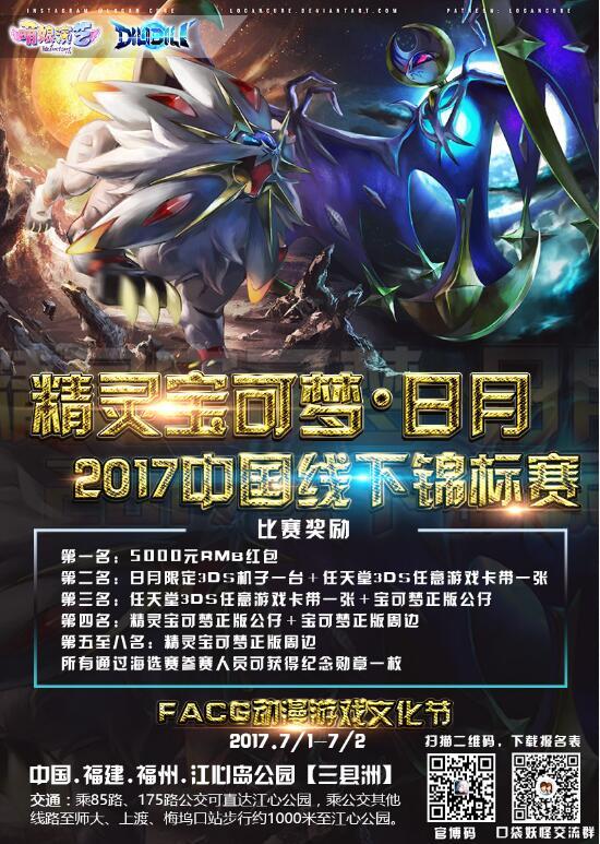 福州2017FACG精灵宝可梦线下锦标赛即将召开