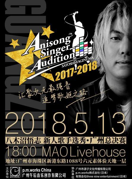 这是一场追逐梦想的比赛!见证次元最强音 Anisong singer决赛五月