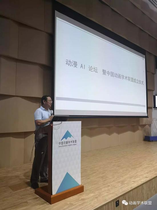 动漫AI论坛暨中国动画学术联盟成立仪式