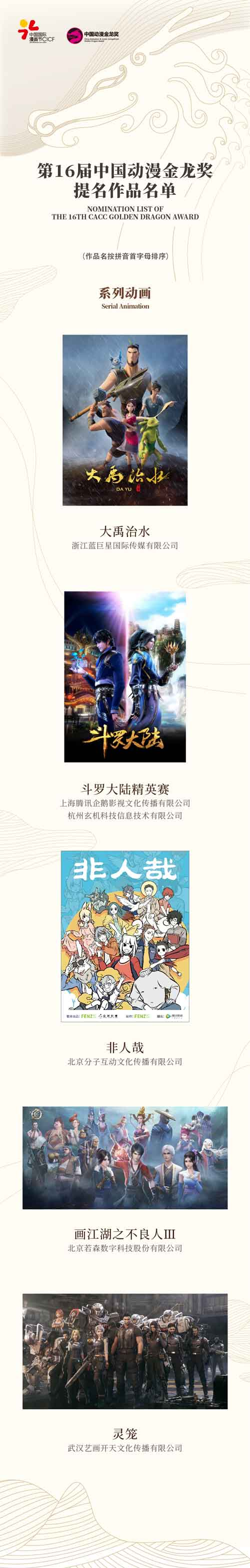 第16届中国动漫金龙奖提名名单揭晓! 原创专区-第6张