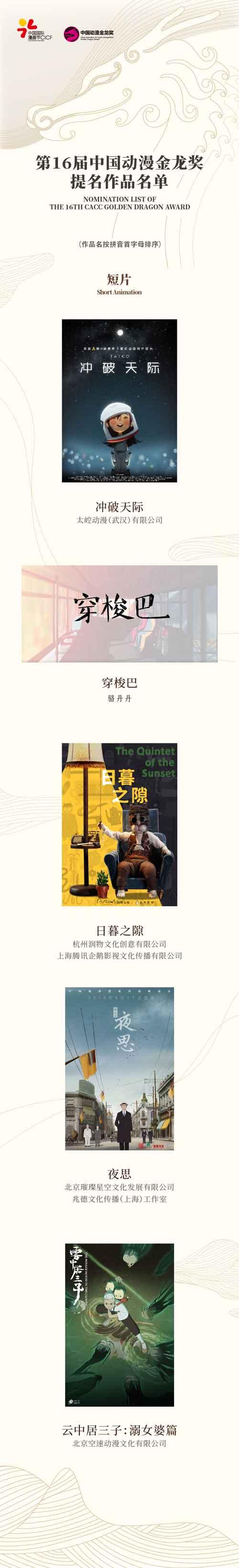 第16届中国动漫金龙奖提名名单揭晓! 原创专区-第5张