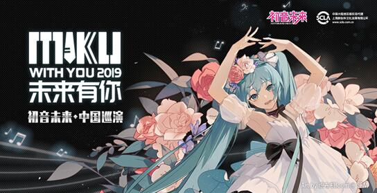 """初音未来""""未来有你""""2019上海演唱会火热加场,线下售票即将开启 展会活动 第1张"""