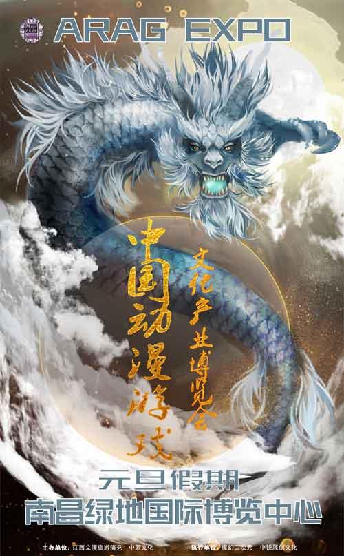 一線嘉賓蓄勢待發!首次披露!中國動漫游戲文化產業博覽會元旦正式開幕!