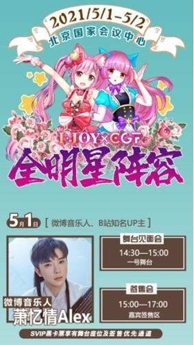 五一假期IJOY × CGF北京大型动漫游戏狂欢节和小伙伴们相约北京国家会议中心 展会活动-第2张