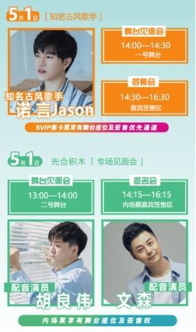 五一假期IJOY × CGF北京大型动漫游戏狂欢节和小伙伴们相约北京国家会议中心 展会活动-第4张
