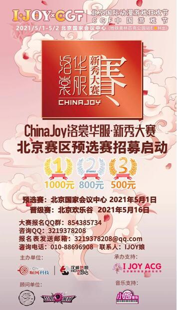 五一假期IJOY × CGF北京大型动漫游戏狂欢节和小伙伴们相约北京国家会议中心 展会活动-第7张