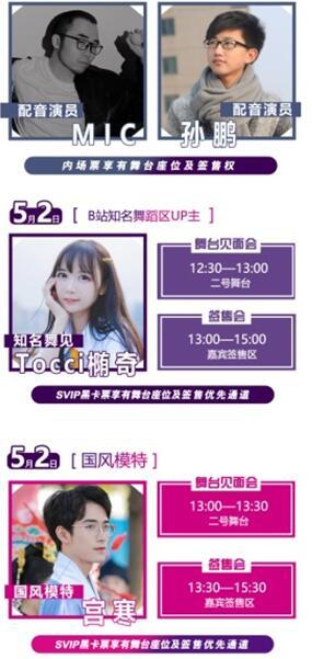 五一假期IJOY × CGF北京大型动漫游戏狂欢节和小伙伴们相约北京国家会议中心 展会活动-第5张