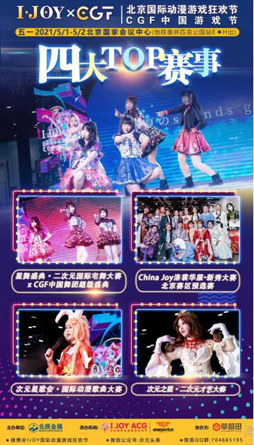 五一假期IJOY × CGF北京大型动漫游戏狂欢节和小伙伴们相约北京国家会议中心 展会活动-第6张
