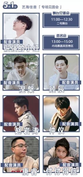 五一假期IJOY × CGF北京大型动漫游戏狂欢节和小伙伴们相约北京国家会议中心 展会活动-第3张